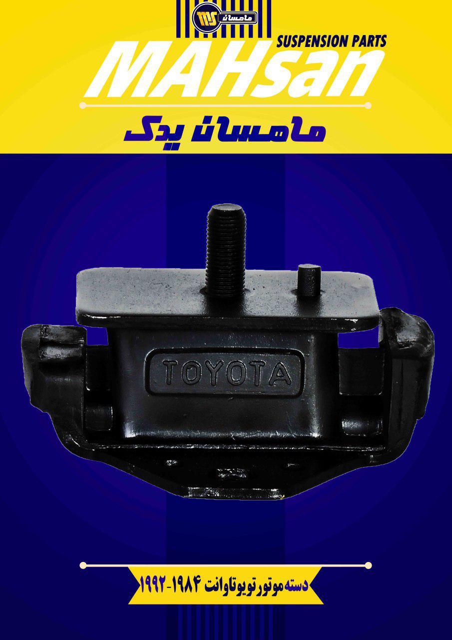 دسته موتور تیوتا وانت 1992 - 1984